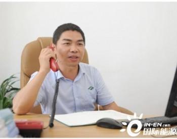 江西安盛电力有限公司总经理林卫军:站在风口才有未来