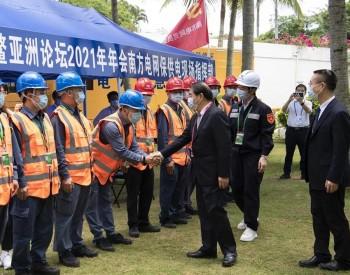 孟振平:加快建设现代化电网,助力海南全面建