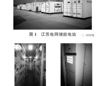 预制舱式磷酸铁<em>锂电池储能</em>电站防火设计