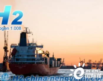<em>液化空气</em>和Equinor建立欧洲首个液态氢海上价值链项目