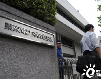 劣迹斑斑的<em>东京电力</em>公司是个怎样的存在?