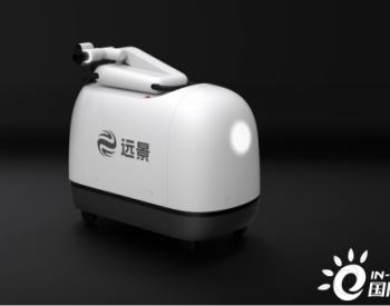 远景发布全球首台量产绿色充电机器人摩奇(Mochi)