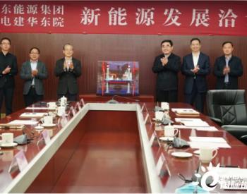 山东能源集团牵手中电建华东院开发新能源项目