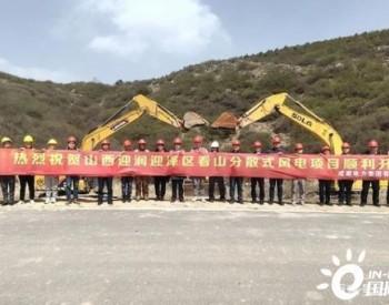成蜀电力山西迎润迎泽区看山分散式风电项目举行开工仪式
