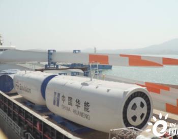 华能山东半岛首批海上风电项目10台单机风电机组设备靠泊乳山港
