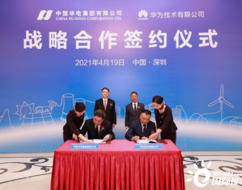中国华电与华为签署战略合作协议