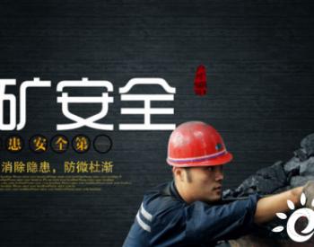 神华8.8米大采高煤矿停产整改,<em>安全生产</em>许可证被扣