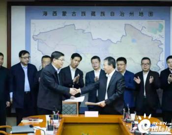 214亿!青海海西4000兆瓦风光储氢一体化项目协议签约