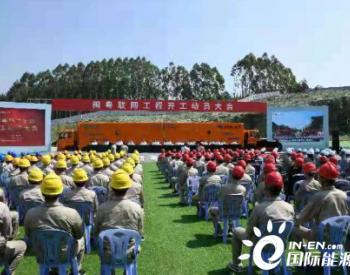 中国能建广东院参与设计的<em>闽粤联网工程</em>开工建设