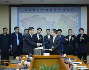 4GW!中国能建签约青海风光储氢一体化项目