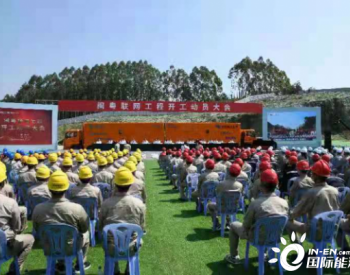总投资32亿元!中国能建广东院参与设计的闽粤联网工程开工建设