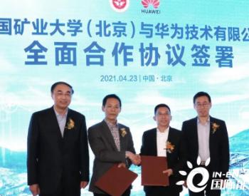 中国矿业大学(北京)与华为技术有限公司签署全面合作协议