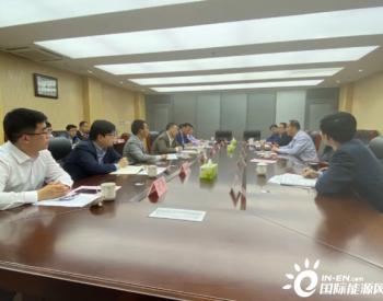 三峡集团&山东省发改委、能源局会谈
