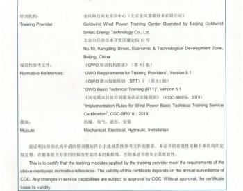 鉴衡为金风慧能颁发GWO BTT培训资质认证证书