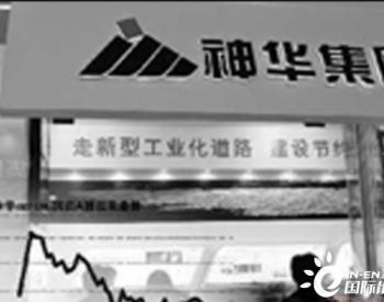 中国神华是否还具备投资价值?