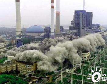国家能源集团旗下江苏谏壁电厂7-10号机组汽机厂房爆破拆除