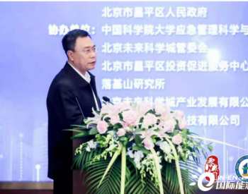 """国家电网刘劲松:新能源云有助于国网实现""""双碳"""""""