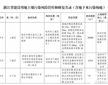 浙江省公布建设用地土壤污染风险管控和修复名录