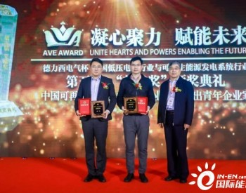 荣誉 | 特变电工新能源斩获第五届艾唯奖三大奖项