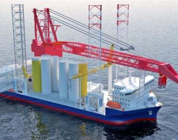 三巨头合建签约下一代海上<em>风电安装船</em>!
