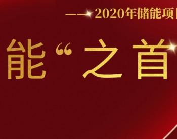 """超30项!2020储能项目""""之首""""大盘点!哪些你还不知道?"""