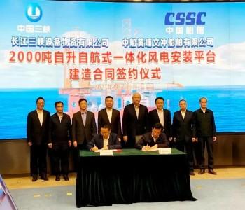 投资6.7亿!三峡集团&中船黄埔文冲座合力建2000吨自升自航式海上风电安装平台