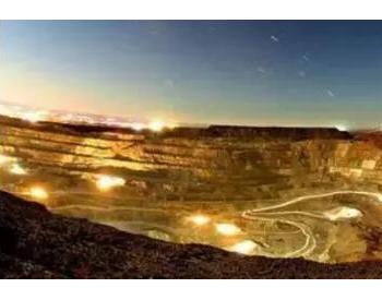 白云鄂博稀土矿产资源基地固废循环利用集成示范项目正式启动