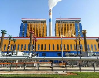 山西长子高河低热值煤发电项目1号机组通过168小时试运行