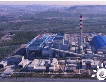 内蒙古赤峰经济开发区自备热电联产项目2号机组通过168小时试运行