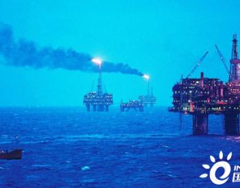 重磅!国家定调:2021年<em>油气勘探</em>开发投资力度不减!