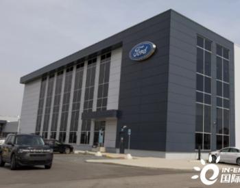 投资1.85亿美元!福特宣布开设全新电池开发中心