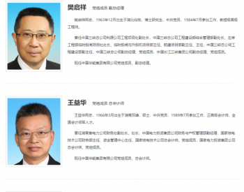 重磅人事|华能集团新任一名党组成员,内部晋升!