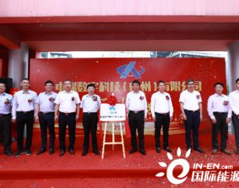中煤数字科技(广州)有限公司揭牌成立