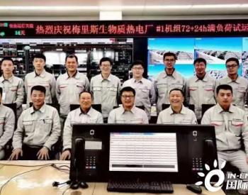 """九洲集团梅里斯生物质热电联产项目顺利通过""""72+24""""满负荷试运行"""