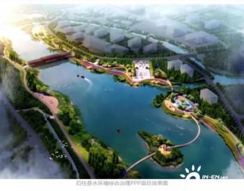 总投资19亿元 长江环保集团牵头中标石柱县<em>水环境综合治理</em>PPP项目