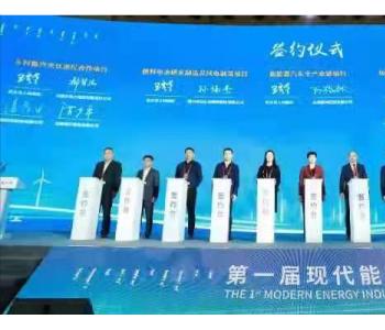 第一届现代能源产业发展大会开幕 内蒙古包头市签