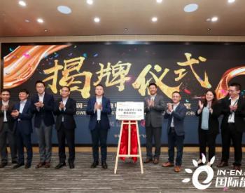 强强联合!华润-比亚迪电力储能联合实验室正式揭牌