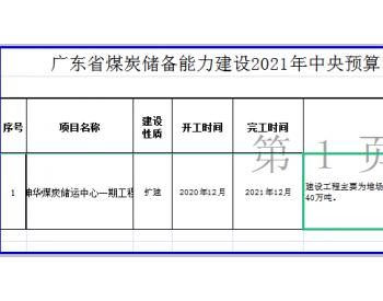 广东省公示煤炭储备能力建设2021年中央预算内投资计划备选项目