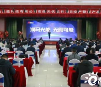 润马光能3GW高效组件项目一期投产仪式在东营举行