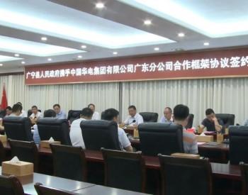 广东广宁与中国<em>华电</em>签订合作框架协议!共推可再生能源开发合作