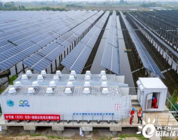 """浙江省首个""""新能源+储能""""联合示范项目并网投运"""