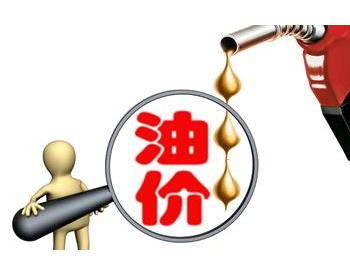 北京市:汽、柴油最高零售价格每吨分别提高100元和95元