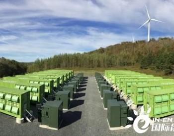 郝荣国:最优储能路 推动区域绿色发展!