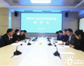 湖北十堰与襄阳两地生态环境局签署跨界突发水污染