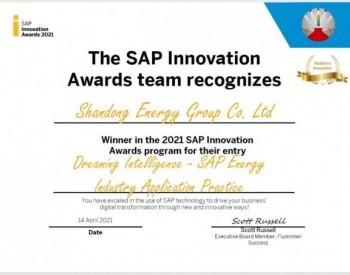 山东能源集团荣膺2021年SAP创新大奖