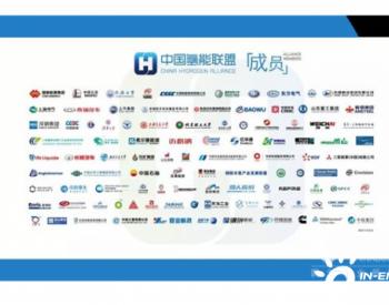 康明斯加入中国<em>氢能联盟</em>