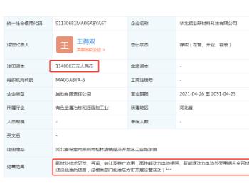 """亿纬锂能/国轩高科/比亚迪""""合伙""""成立新材料公司!"""