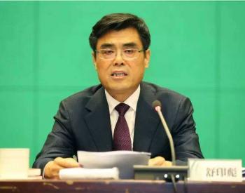 华能集团舒印彪:应进一步明确煤电在新型电力