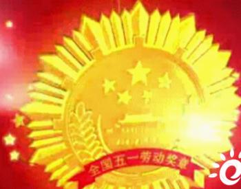 <em>中国石化</em>17个集体7名员工获全国五一表彰