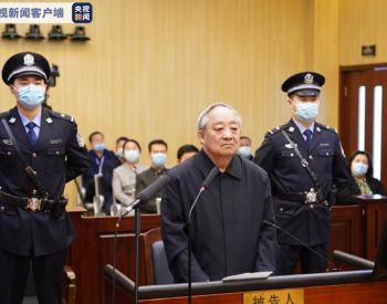 4.6866亿,华电原总经理<em>云公民</em>受贿案一审开庭
